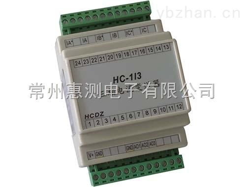 HC-1I3-HC-1I3系列三相交流電流變送器