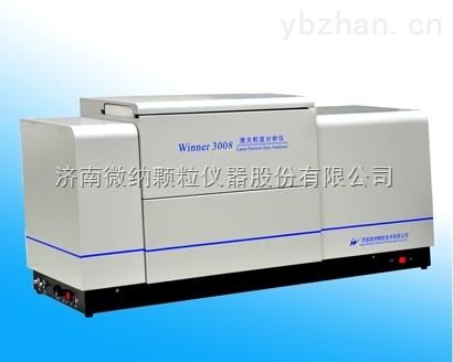 安康/商洛微纳winner3008全自动大量程干法激光粒度分析仪厂家直销