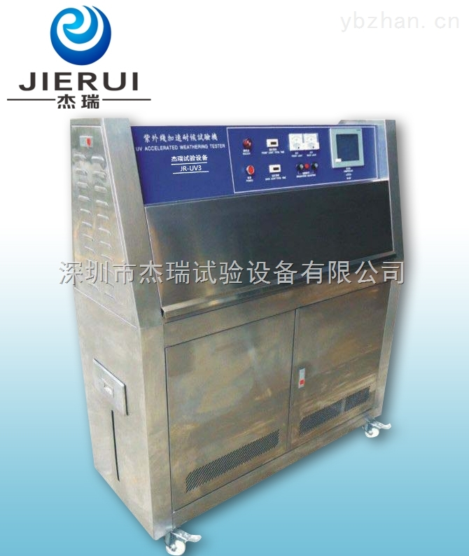 PVC塑胶UV紫外光加速耐候试验箱