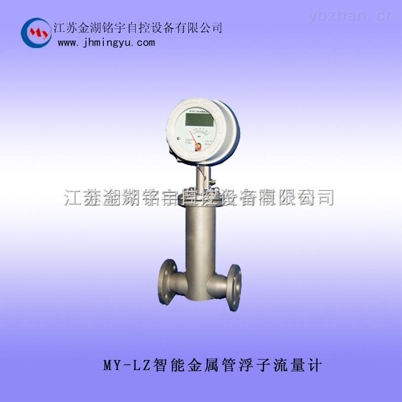 MY-LZ-智能金属管浮子流量计厂家-金湖铭宇自控设备有限公司