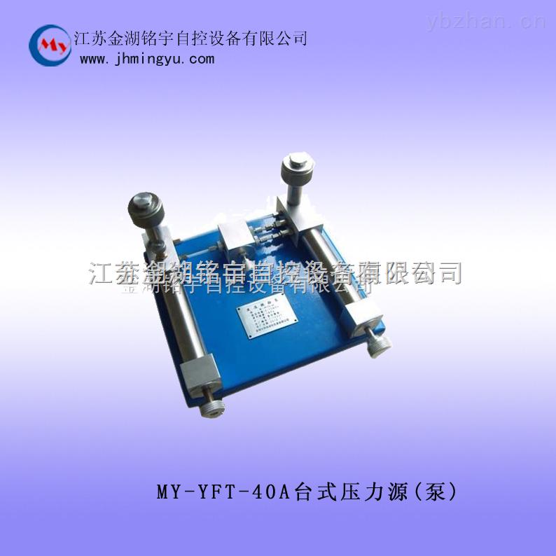 MY-YFT-40A-台式压力源厂家价格-精密数字压力表生产商