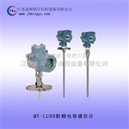 射频电容液位计价格 射频电容液位计厂家