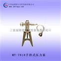 手持式壓力泵 手鉗式壓力泵