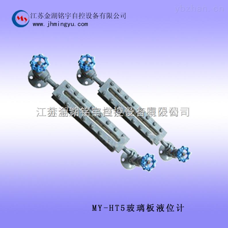 MY-HT5-透光式玻璃板液位计-厂家直销