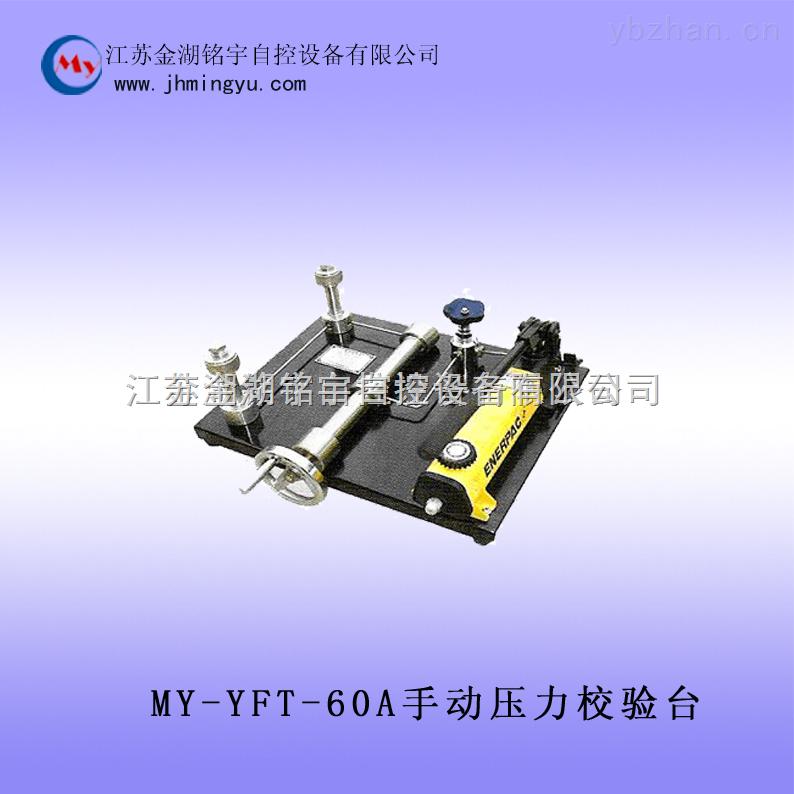 MY-YFT-60A-手动壓力校驗台-品质保证