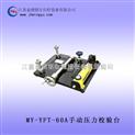 压力校验台MY-YFT-60A 金湖铭宇真空设备有限公司