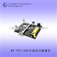 壓力校驗台MY-YFT-60A 金湖铭宇真空设备有限公司