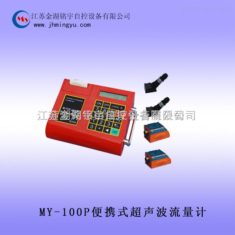 MY-100P-便携式超声波流量计-产品展示-厂家商机