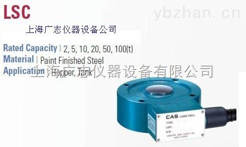 LSC称重传感器 20t   上海代理
