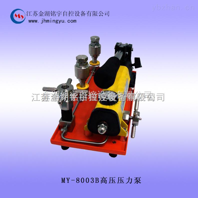 MY-8003B-高压压力泵-厂家直销
