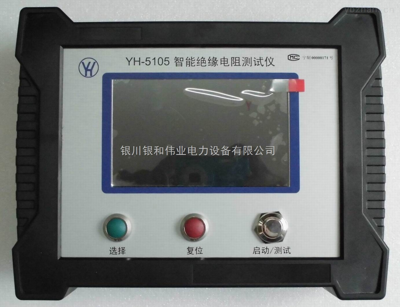 YH-5105智能绝缘电阻测试仪