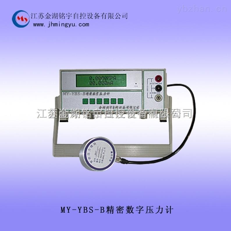 MY-YBS-B-精密数字压力计-品质保证