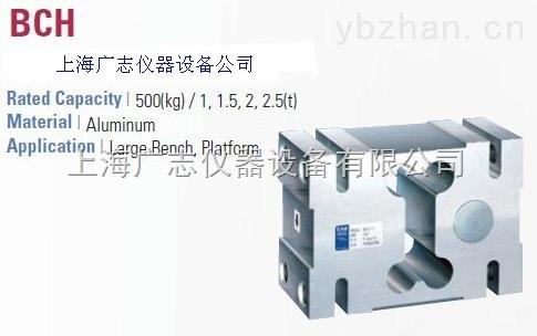 BCH称重传感器 500KG   上海CAS代理