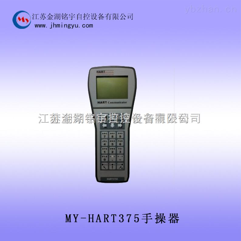 HART375-手操器代替羅斯蒙特