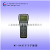HART375手操器价格 全网zui低优惠价