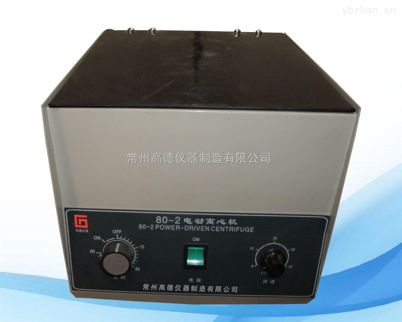 80-2-電動離心機