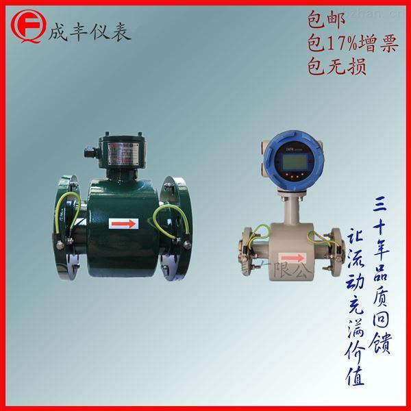 智能型污水电磁流量计【常州成丰仪表】厂家直销,精度等级高能测量废水