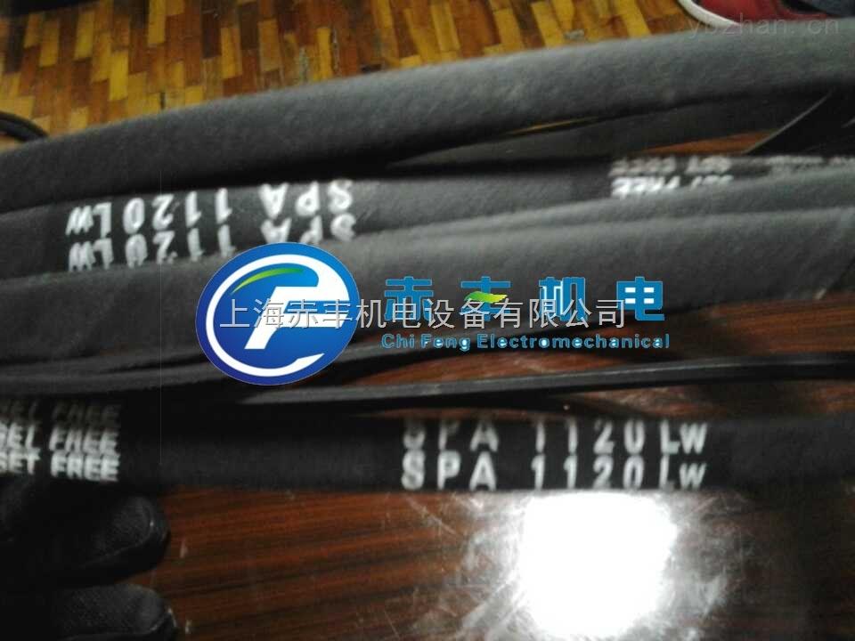 传动皮带SPA1107LW进口三角皮带