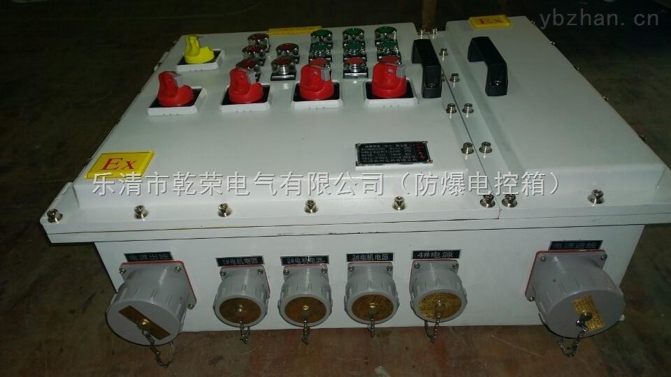 防爆动力配电箱带航空插座