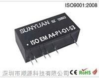 ISO EM A(U)-P-O-S系列 输入端配电型隔离变送器IC