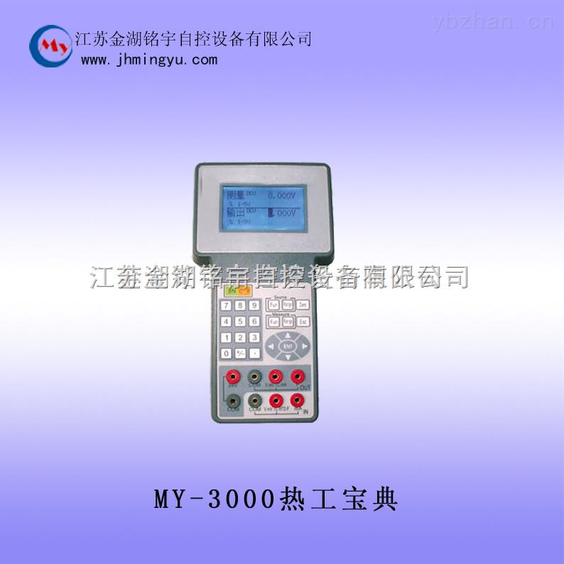 MY3000-热工宝典-温度仪表-校验仪表