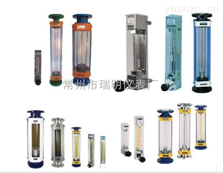 LZB壓縮空氣玻璃轉子流量計