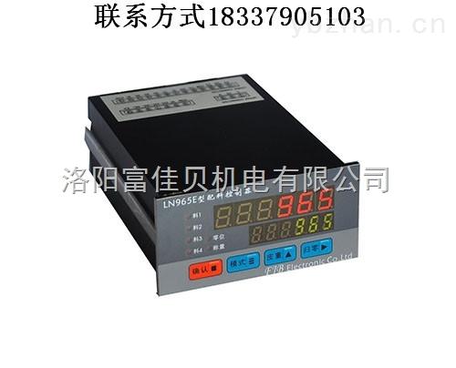 买用LN965E称重/配料控制器仪表首选洛阳富佳贝厂家