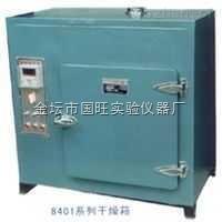 8401-1A-遠紅外高溫干燥箱廠家直銷報價價格