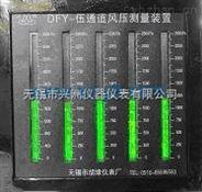 多路风压测量装置
