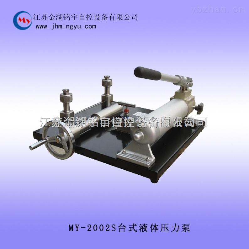 MY-2002S-台式液压压力泵价格厂家