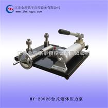 臺式液壓壓力泵 臺式微壓壓力泵