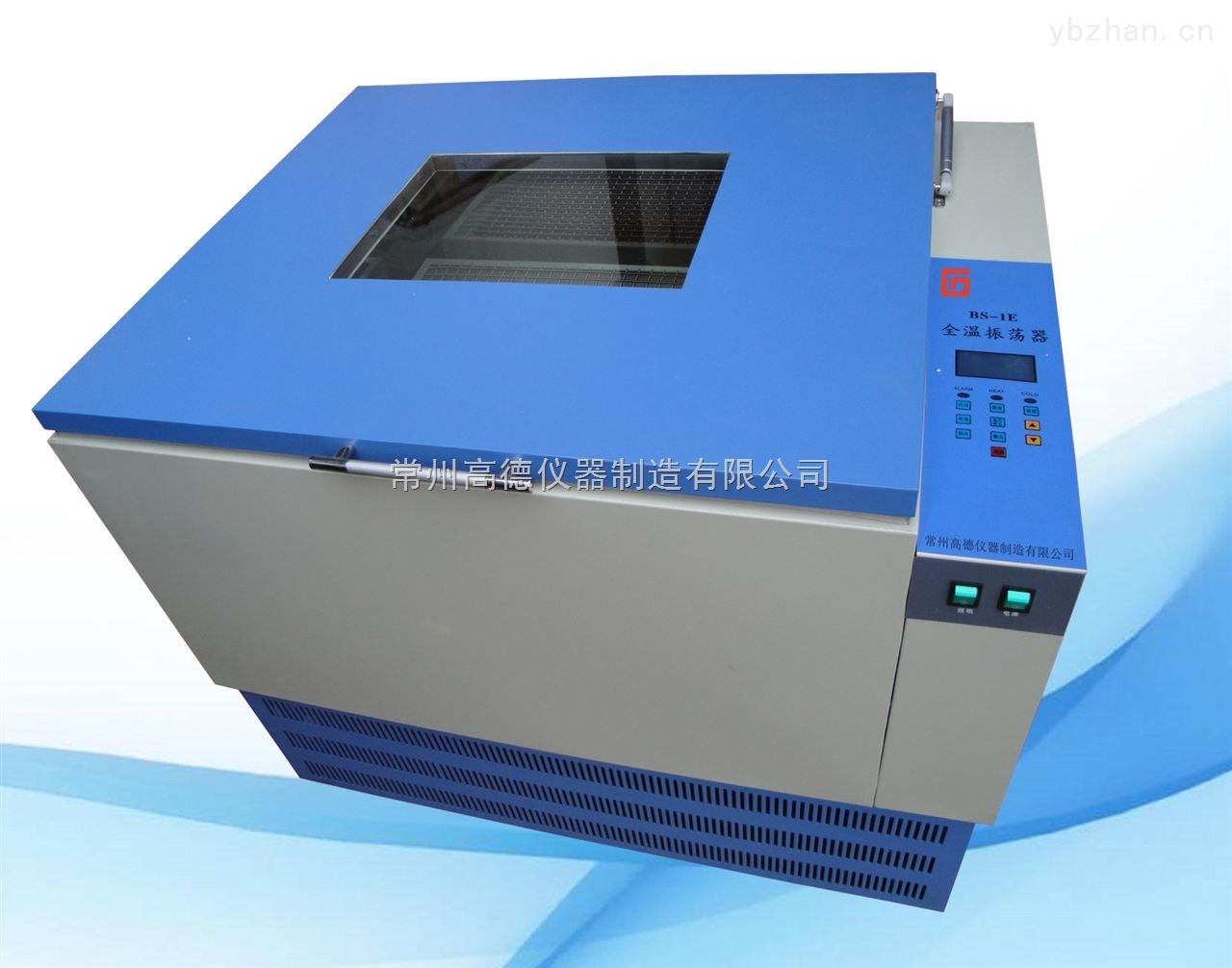 BS-1EG-溫控光照全溫振蕩器