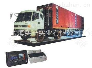 120t汽車衡-上海120t汽車衡