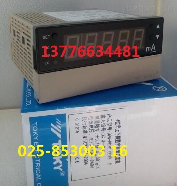 DP4-PDA0.002B-東崎 DP4-PDA0.002B四位半高精度 上下限報警 電流表 TOKY*!