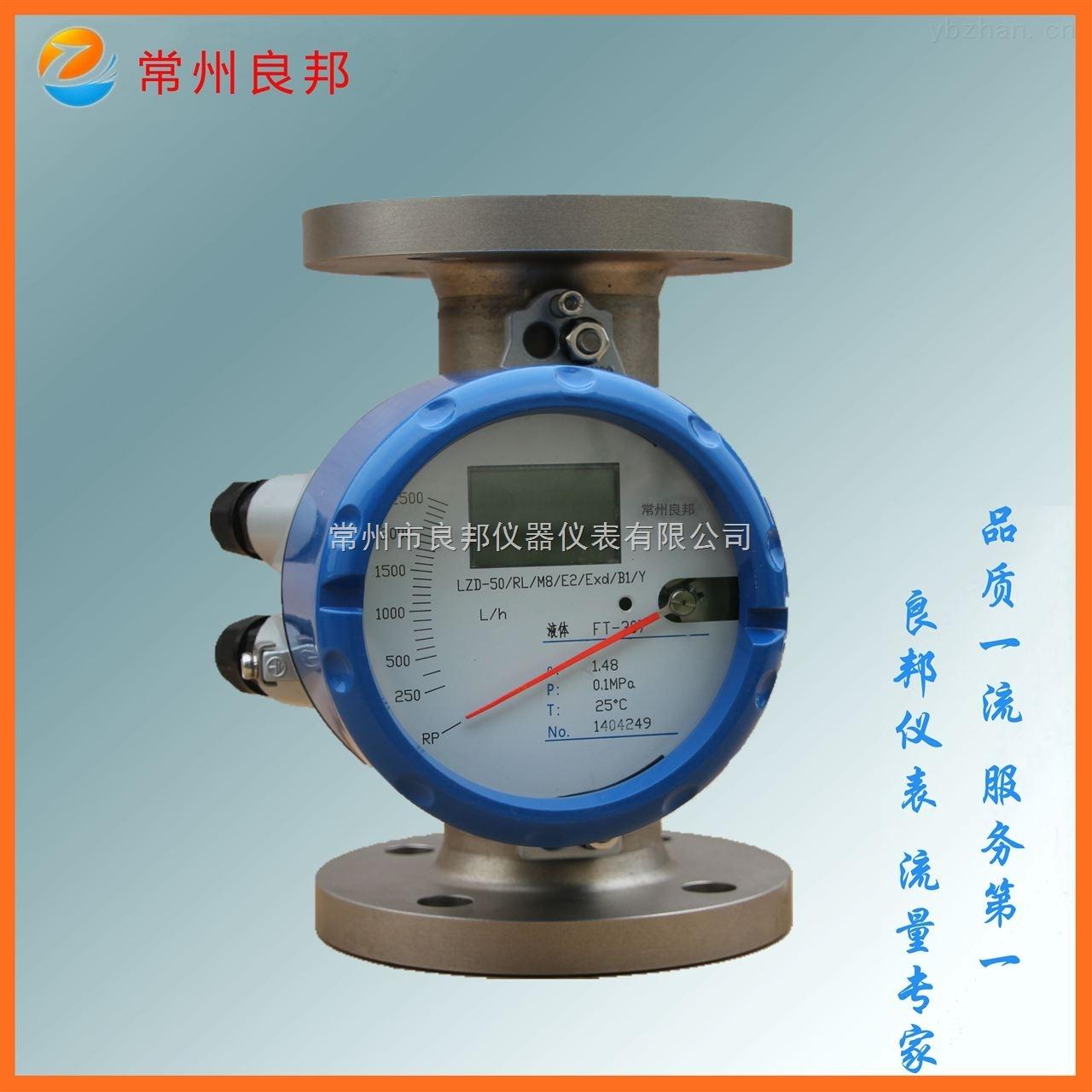 高精度金属管浮子流量计