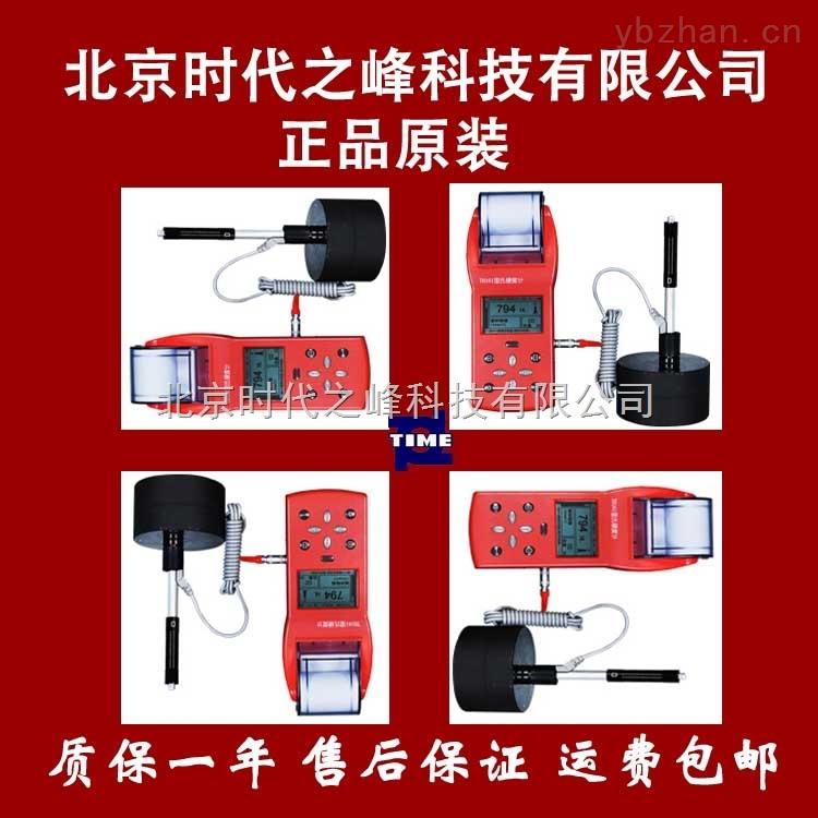 TH161高稳定性里氏硬度计|北京时代之峰科技有限公司|原装正品