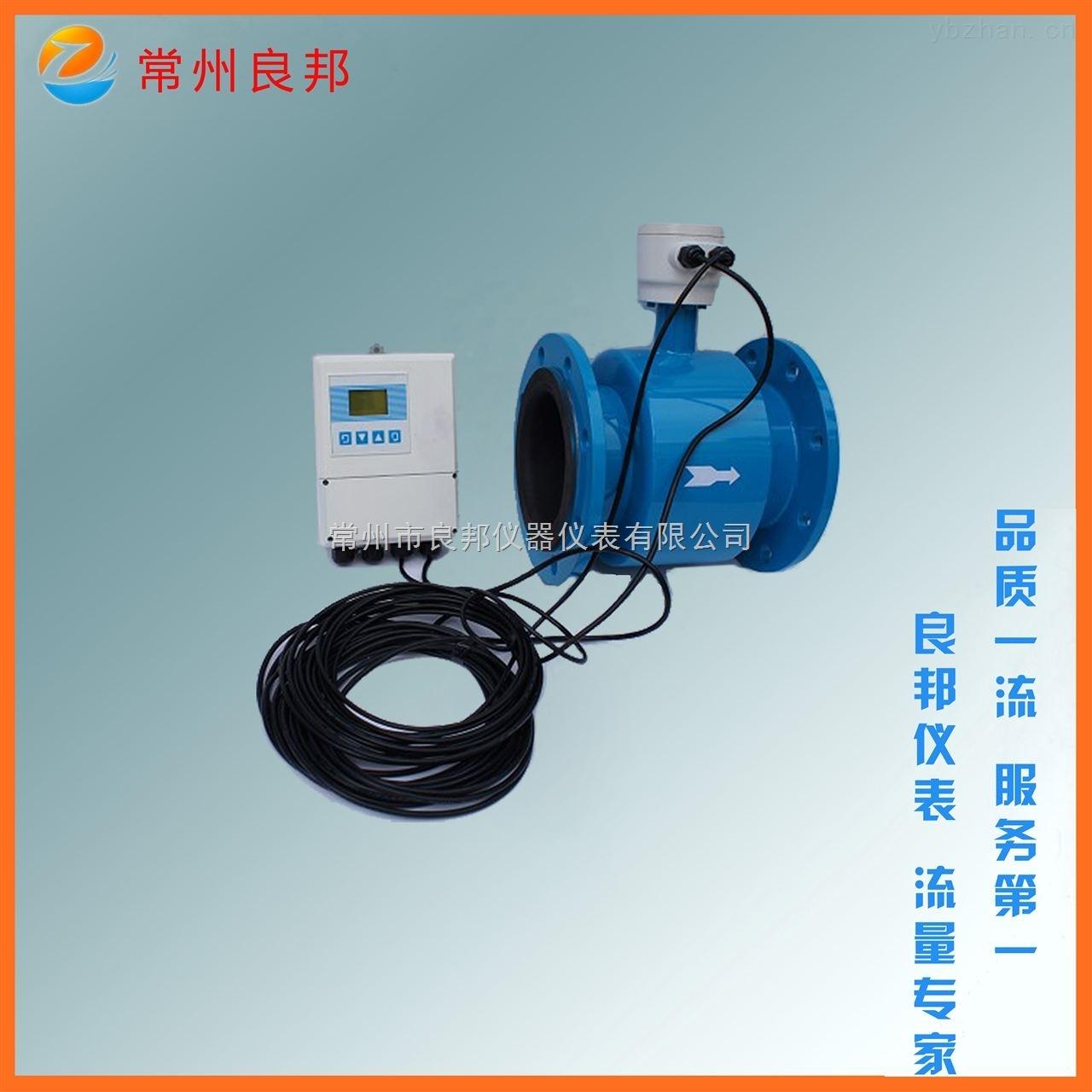 LDG-400/CR-大口徑自來水電磁流量計 分體式安裝方便220V供電 內襯四氟鉭電極電表箱配HART協議
