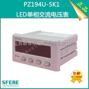 PZ194U-5K1-PZ194U-5K1单相数显交流电压表江苏斯菲尔电气厂家直销