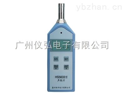 聲級計-高精度聲級計、手持式聲級計