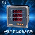 led显示多功能电力仪表