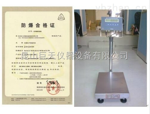 電子秤本安型防爆稱,不銹鋼防爆電子磅秤
