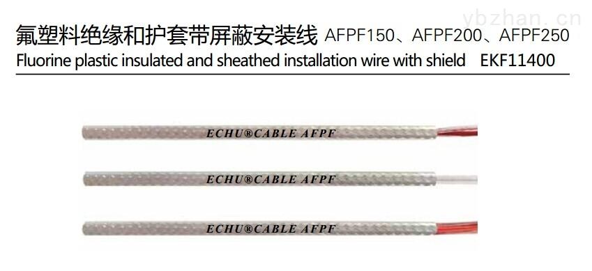 聚四氟乙烯耐高温200℃ 3*0.35平方电缆线 镀锡 镀银导体