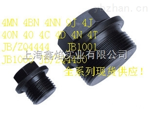 不锈钢放泄螺塞 GB2028-80