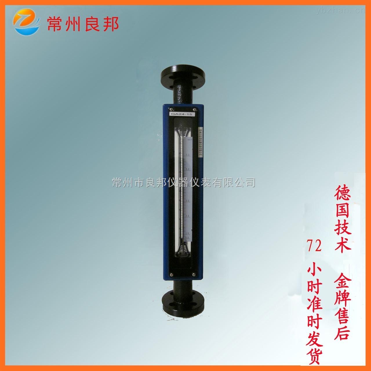 FA24-15-FA24-15  玻璃轉子流量計常州良邦儀表 專業為您選型