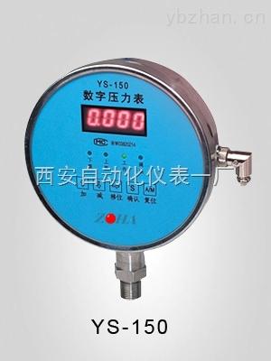 YS-150,,数字压力表
