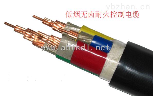 低烟无卤耐火控制电缆