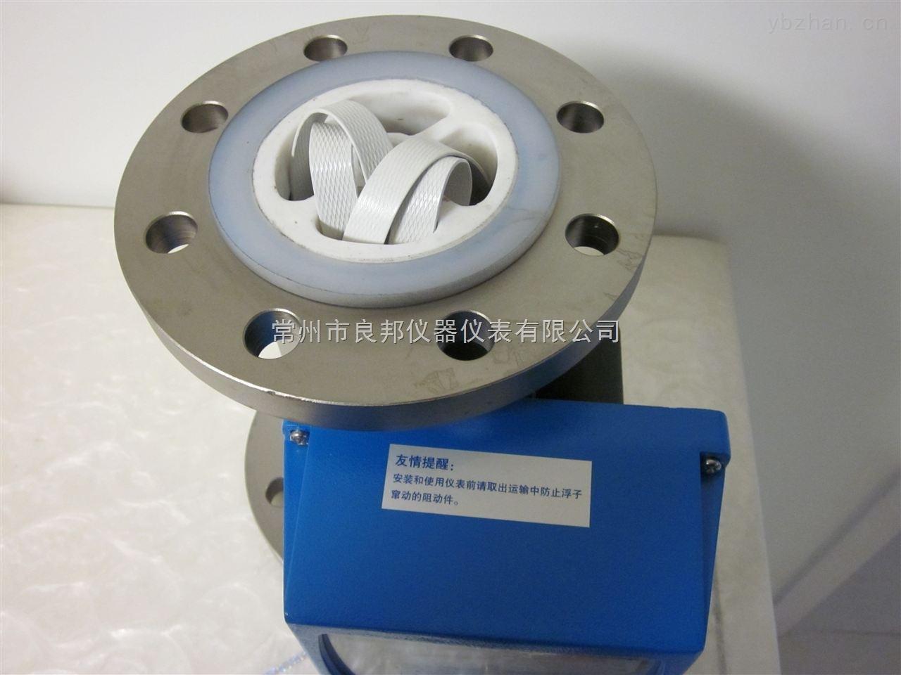 LZZ-25F/RR1/M9/B1-防腐型金屬管浮子流量計生產廠家/引進德國新技術新設計/全新四氟內襯