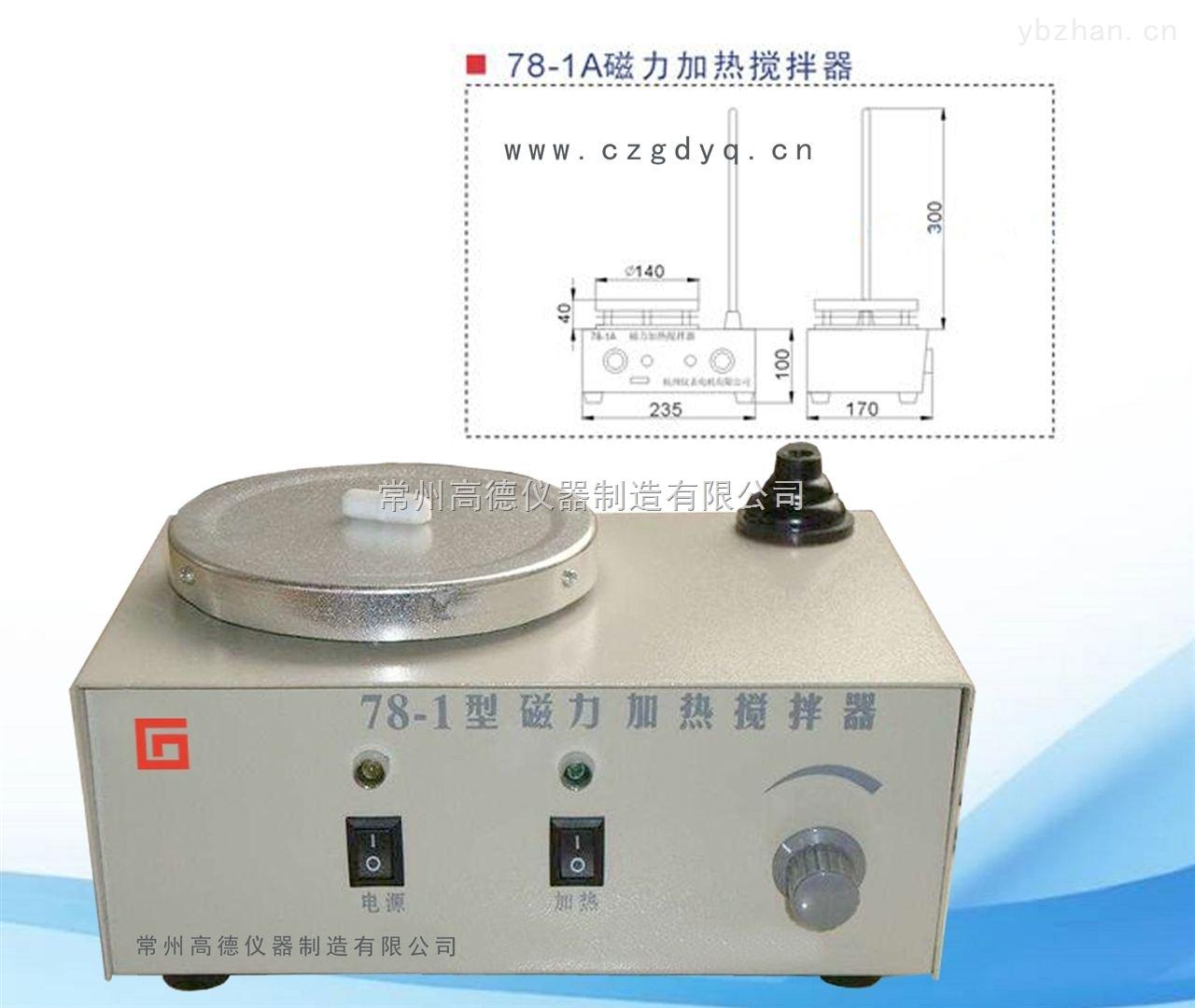 78-1A-磁力加熱攪拌器