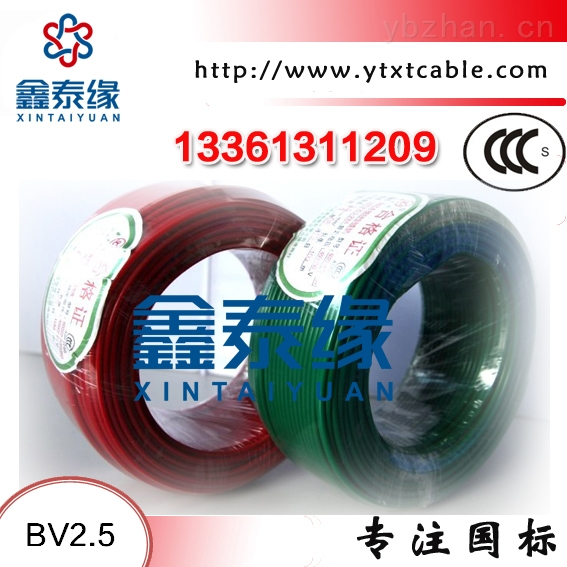 临沂电线电缆厂家装电线品牌BV2.5家装电线规格价格