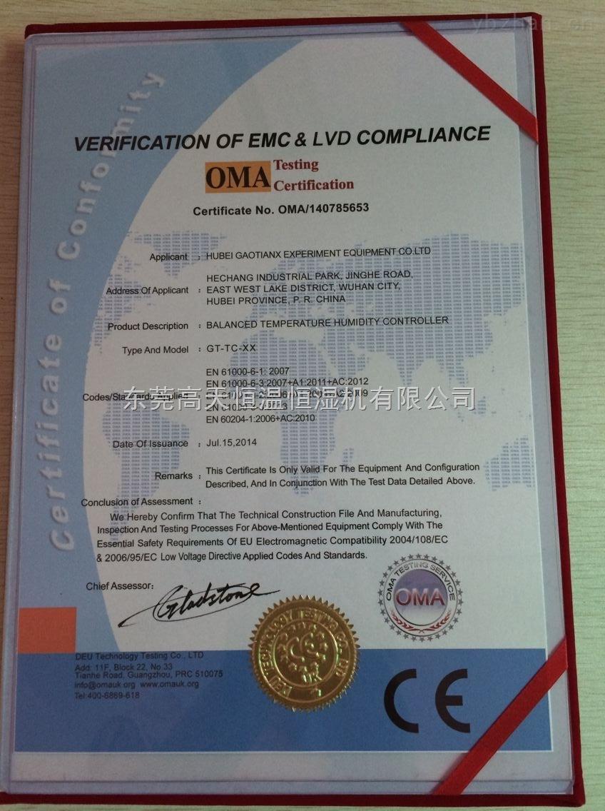 冷热冲击试验箱CE认证书